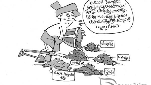 ဒေသခံအဏုဇီဝပိုး စနစ်တကျမွေးမြူနည်း (IMO cultivation)