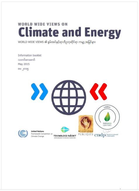 WWVIEWS ၏ စွမ်းအင်နှင့် ရာသီဥတုဆိုင်ရာ ကမ္ဘာ့အမြင်များ