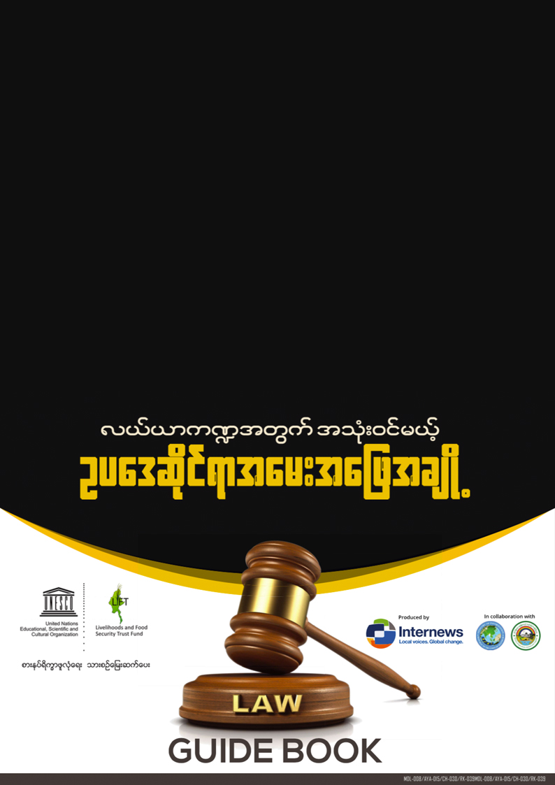 လယ်ယာကဏ္ဍအတွက် အသုံးဝင်မယ့် ဥပဒေဆိုင်ရာ အမေးအဖြေအချို့