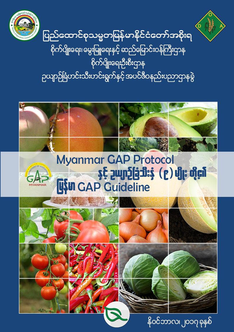 ဥယျာဉ်ခြံသီးနှံ (၉) မျိုး၏ စိုက်ပျိုးရေးဆိုင်ရာအလေ့အကျင့်ကောင်းများ (GAP) လမ်းညွှန်ချက်