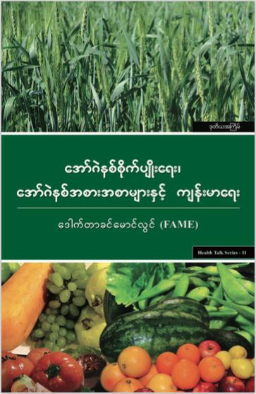 အော်ဂဲနစ်စိုက်ပျိုးရေး၊ အော်ဂဲနစ် အစားအစာများနှင့် ကျန်းမာရေး (ဒေါက်တာခင်မောင်လွင် − FAME)