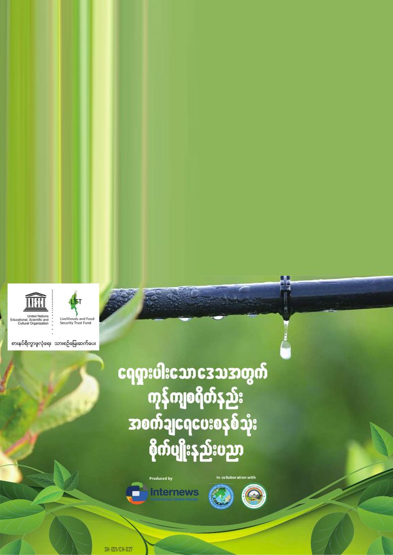 ရေရှားပါးသော ဒေသအတွက် ကုန်ကျစရိတ်နည်း အစက်ချရပေးစနစ်သုံး စိုက်ပျိုးနည်းပညာ