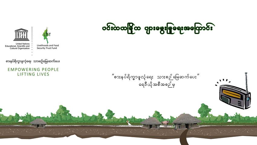 ပင်းတယမြို့က ပျားမွေးမြူရေးအကြောင်း