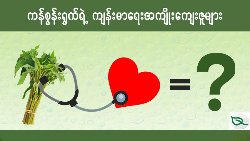 ကန်စွန်းရွက်၏ ကျန်းမာရေးအကျိုးကျေးဇူးများ