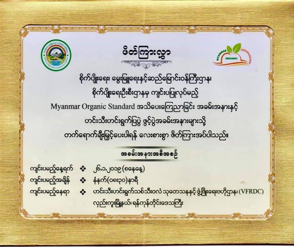 Myanmar Organic Standard အသိပညာပေးခြင်းနှင့် ဟင်းသီးဟင်းရွက်ပြပွဲ ဖွင့်ပွဲအခမ်းအနား