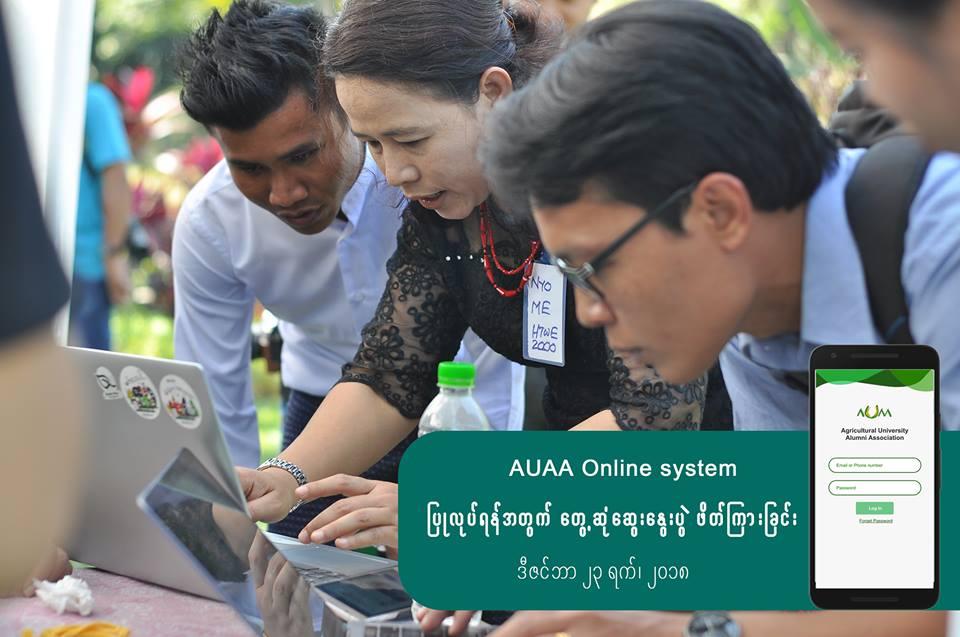 AUAA  online system ပြုလုပ်ရန်အတွက် ဆွေးနွေးပွဲဖိတ်ကြားခြင်း