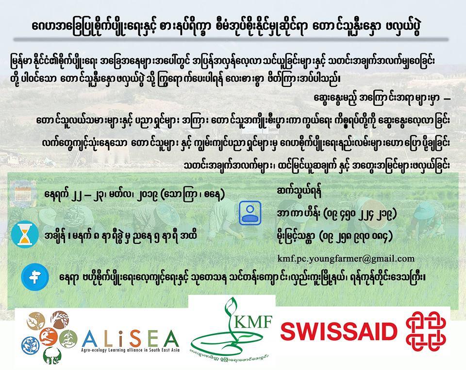 ဂေဟအခြေပြု စိုက်ပျိုးရေးနှင့် စားနပ်ရိက္ခာ စီမံအုပ်စိုးနိုင်မှုဆိုင်ရာ တောင်သူနှီးနှောဖလှယ်ပွဲ