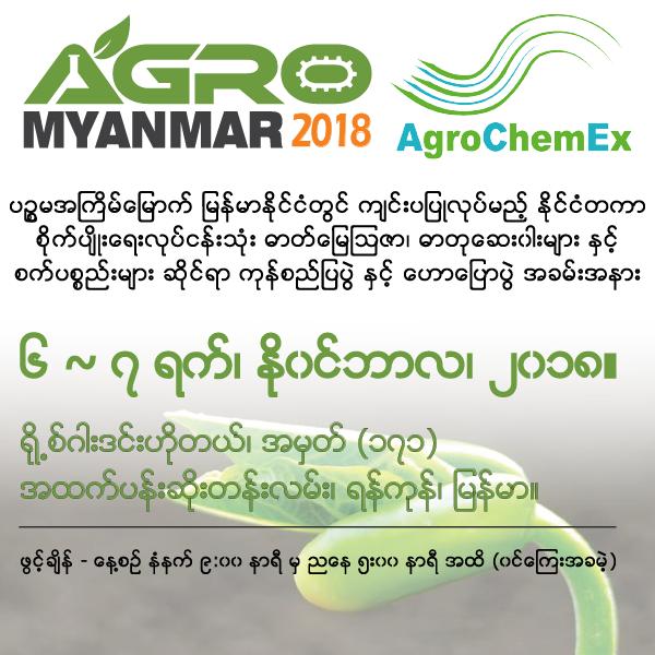 ပဉ္စမအကြိမ်မြောက်မြန်မာနိုင်ငံအတွက်စိုက်ပျိုးရေး ဓာတုဆေးဝါးများ ၊ ဓာတ်မြေသြဇာ နှင့်စက်ပစ္စည်းများဆိုင်ရာ နိုင်ငံတကာ ကုန်စည်ပြပွဲ နှင့်ဟောပြောပွဲ အခမ်းအနား